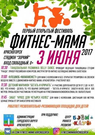 В Красногорске пройдет фитнес-марафон для мам с колясками